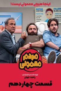 دانلود سریال مردم معمولی قسمت 14 چهاردهم
