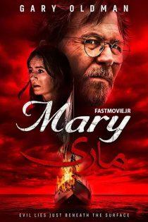 دانلود فیلم ماری Mary 2019