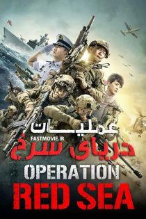دانلود فیلم عملیات دریای سرخ Operation Red Sea 2018