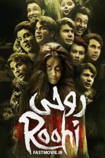 دانلود فیلم روحی Roohi 2021