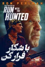 دانلود فیلم با شکار فرار کن Run with the Hunted 2019