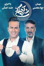 دانلود قسمت چهاردهم 14 شب آهنگی با حضور جواد هاشمی