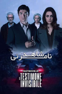 دانلود فیلم شاهد نامرئی The Invisible Witness 2018