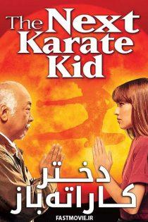 دانلود فیلم دختر کاراته باز The Next Karate Kid 1994