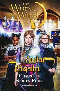دانلود فصل چهارم سریال بدترین جادوگر The Worst Witch 2020