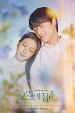 دانلود سریال کره ای بهار جوانی Youth of May 2021