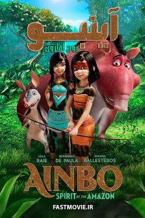 انیمیشن آینبو: روح آمازون AINBO: Spirit of the Amazon 2021