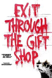 خروج از مغازه کادو فروشی Exit Through the Gift Shop 2010