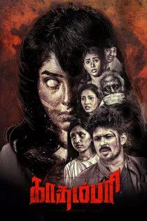 دانلود فیلم Kadampari 2021