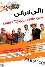 دانلود مسابقه رالی ایرانی 1