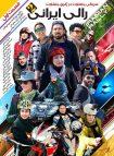 دانلود مسابقه رالی ایرانی 2