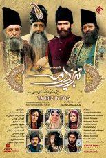 دانلود سریال تبریز در مه