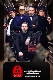 دانلود فصل اول مسابقه شب های مافیا 3 قسمت دوم