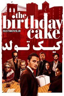 دانلود فیلم کیک تولد The Birthday Cake 2021