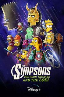 انیمیشن گود، بارت و لوکی The Good, the Bart, and the Loki 2021