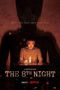 دانلود فیلم کره ای شب هشتم The 8th Night 2021