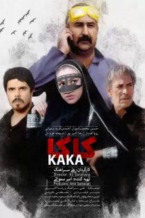 دانلود فیلم سینمایی دریا موج کاکا