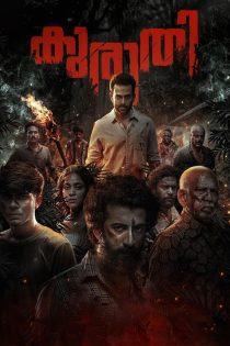 دانلود فیلم کوروتی Kuruthi 2021