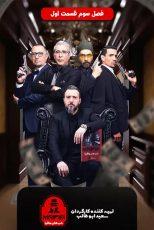 دانلود فصل سوم مسابقه شب های مافیا 3 قسمت اول