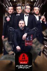 دانلود فصل سوم مسابقه شب های مافیا 3 قسمت دوم