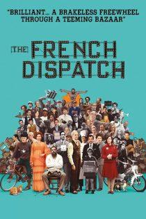 دانلود فیلم گزارش فرانسوی The French Dispatch 2021