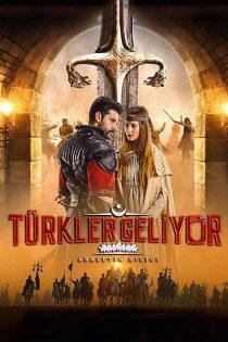 دانلود فیلم شمشیر عدالت Turkler Geliyor: Adaletin Kilici 2019