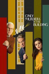 فقط قتلهای این ساختمان Only Murders in the Building 2021