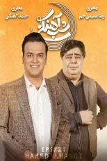 دانلود قسمت بیست و  چهارم 24 شب آهنگی با حضور رضا شفیعی جم