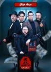 دانلود فصل چهارم مسابقه شب های مافیا 3 قسمت اول