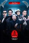 دانلود فصل چهارم مسابقه شب های مافیا 3 قسمت دوم