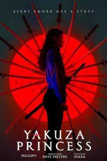 دانلود فیلم پرنسس یاکوزا Yakuza Princess 2021