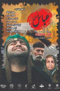 دانلود تله فیلم عباس خوان