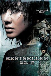 دانلود فیلم کره ای بهترین فروشنده Bestseller 2010