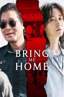 دانلود فیلم کره ای پیدایم کن Bring Me Home 2019