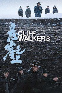 دانلود فیلم صخرهنوردان Cliff Walkers 2021