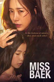 دانلود فیلم کره ای خانم باک Miss Baek 2018