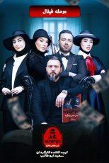 دانلود فصل چهارم مسابقه شب های مافیا 3 قسمت سوم