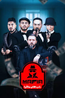 دانلود فینال فینالیست ها شب های مافیا 3 قسمت دوم