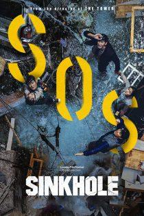دانلود فیلم گودال Sinkhole 2021